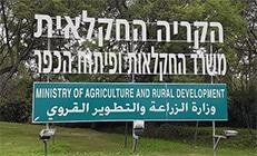 שלט של משרד החקלאות ופיתוח הכפר. השלט רשום בעברית, באנגלית ובערבית. שלט זה נמצא בכניסה למתחם של משרד החקלאות