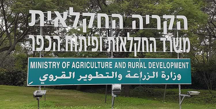 images-משרד החקלאות ופיתוח הכפר